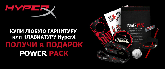 HyperX Power Pack