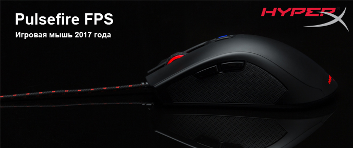 Kingston HyperX Pulsefire FPS